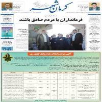 تعرفه اگهی صفحه اول کادر 1/4 صفحه :   کرمان شهر (نشریه فرهنگی اجتماعی استان کرمان)