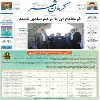 تعرفه اگهی صفحه اول کادر 1/8 صفحه :   کرمان شهر (نشریه فرهنگی اجتماعی استان کرمان)