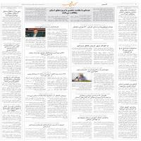تعرفه اگهی صفحه آخرکادر 1/4 صفحه :   کرمان شهر (نشریه فرهنگی اجتماعی استان کرمان)