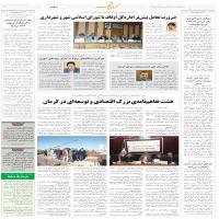 تعرفه اگهی صفحه آخرکادر 1/8 صفحه :   کرمان شهر (نشریه فرهنگی اجتماعی استان کرمان)