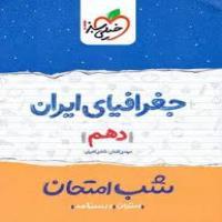 جغرافیای ایران دهم کلیه رشته ها (شب امتحان خیلی سبز)