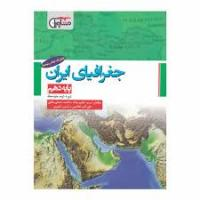 جغرافیای ایران دهم کلیه رشته (مشاوران)