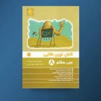 عربی هشتم( کامل نوین طلایی )