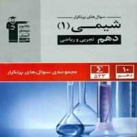 شیمی 1دهم تجربی و ریاضی(پر تکرار قلم چی)