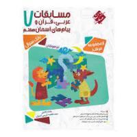 مسابقات عربی ،قرآن و پیام های آسمان هفتم بانک سوال (مرشد مبتکران)