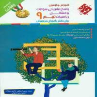 آموزش و آزمون پاسخ تشریحی سوالات و مسائل ریاضیات نهم برای دانش آموزان تیزهوش (رشادت مبتکرا
