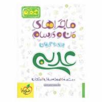 عربی هفتم (ماجرای من و درسام خیلی سبز)