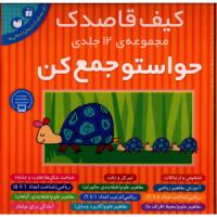 مجموعه 12 جلدی حواستو جمع کن (کتاب کار کودک کیف قاصدک ذکر)