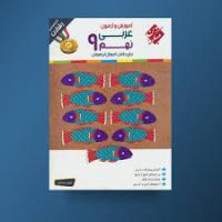 آموزش و آزمون عربی نهم برای دانش آموزان تیزهوش (رشادت مبتکران)