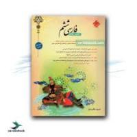 فارسی ششم جامع(مبتکران)