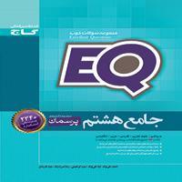EQ جامع هشتم (پرسمان گاج)