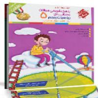 آموزش و آزمون پاسخ تشریحی سوالات و مسائل ریاضیات پنجم (رشادت مبتکران)