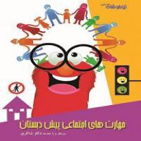 مهارت های اجتماعی پیش دبستان (دکتر شاکری)
