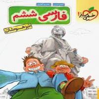 فارسی ششم تیزهوشان (خیلی سبز)