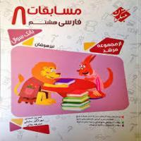 مسابقات فارسی هشتم بانک سوال (مرشد مبتکران)