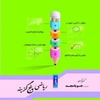 ریاضی پنج گزینه ای هفتم (جویا مجد)