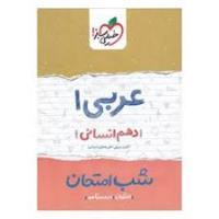 عربی 1 دهم انسانی (شب امتحان خیلی سبز)