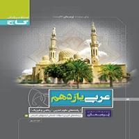 عربی یازدهم ریاضی و تجربی (پرسمان گاج)