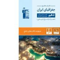 جغرافیای ایران دهم کلیه رشته ها (جامع قلم چی)