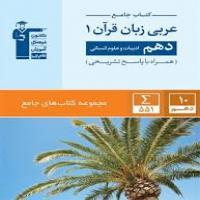 عربی زبان قرآن 1 دهم انسانی (جامع قلم چی)