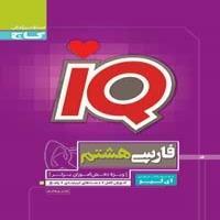 فارسی هشتم (ای کیو گاج)