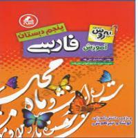 فارسی پنجم آموزش (به روش واله)