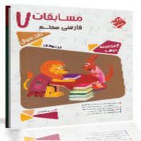 مسابقات فارسی هفتم بانک سوال (مرشد مبتکران)