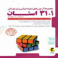 مجموعه آزمون های نمونه دولتی و تیزهوشان 1+31 استان ششم (پویش)
