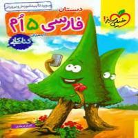 فارسی پنجم (کتاب کار خیلی سبز)