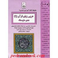 عربی دهم کلیه رشته ها به جز ادبیات و علوم انسانی(بنی هاشمی)