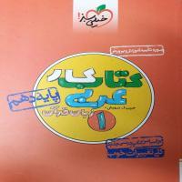 عربی دهم کتاب کار(خیلی سبز)