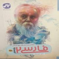 فارسی 2 یازدهم کلیه رشته ها آموزش و پرسش های چهار گزینه ای(کاگو)