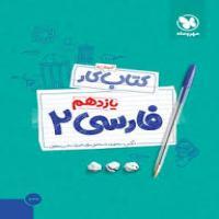 کتاب کار و آموزش فارسی 2 کلیه رشته ها (مهر و ماه)