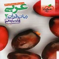 عربی 2 یازدهم ریاضی و تجربی پرسش های چهار گزینه ای (خیلی سبز)