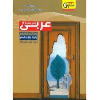 عربی زبان قرآن 2 یازدهم انسانی (مشاوران)