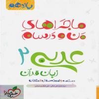 عربی 2 یازدهم ریاضی و تجربی (ماجرای من و درسام خیلی سبز)