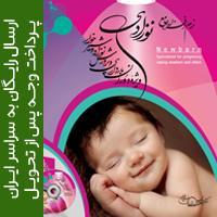 سی دی نرم افزار آموزش نوزادی
