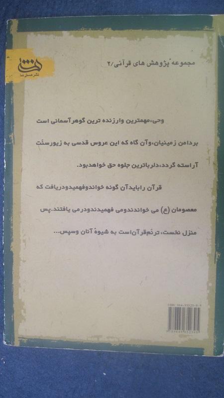 ترنم قرآن در سیره معصومان (ع)