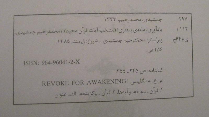 یادآوری، مایه بیداری! منتخب آیات قرآن مجید