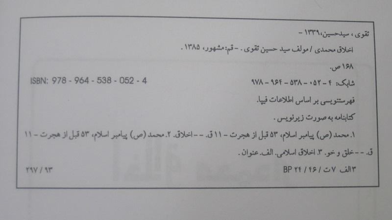 اخلاق محمدی