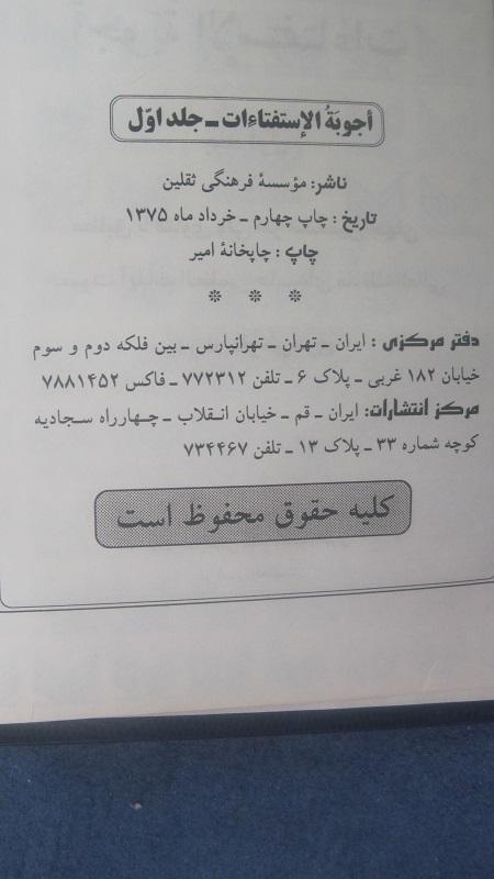 ترجمه اجوبه الاستفتائات به زبان فارسی دری
