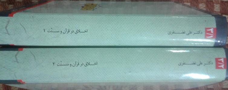 اخلاق در قرآن و سنت - جلد 1