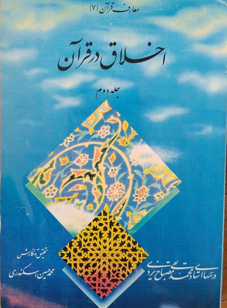 اخلاق در قرآن (2 جلدی)