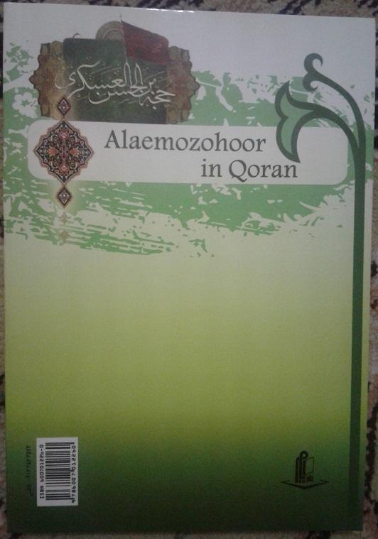 علائم الظهور از دیدگاه قرآن