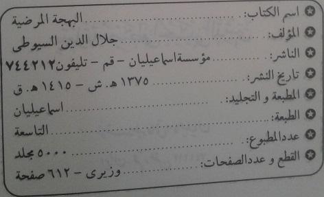 البهجه المرضیه ج 1 و 2