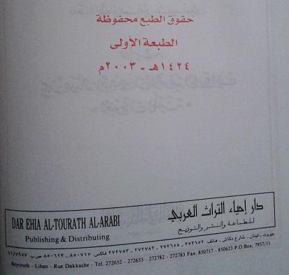 کتاب التعریفات جرجانی