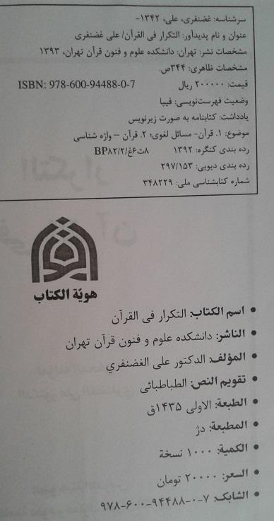 التکرار فی القرآن