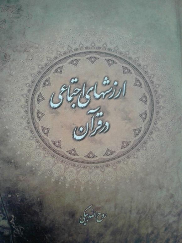 ارزشهای اجتماعی در قرآن