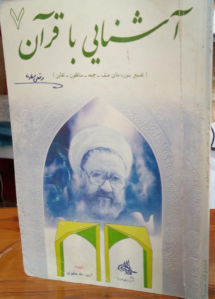 آشنایی با قرآن 7