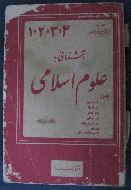 آشنایی با علوم اسلامی